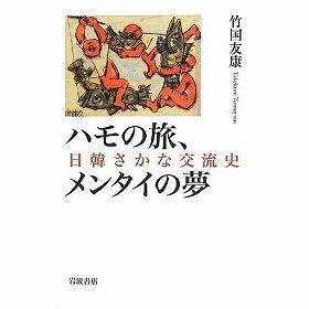 『ハモの旅、メンタイの夢』(竹国友康著、岩波書店)
