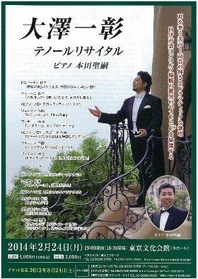 「大澤一彰テノールリサイタル ピアノ本田聖嗣」
