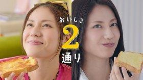 2013年9月27日から放映の「二人の松下さん」篇
