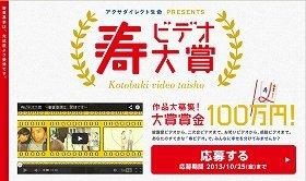 「寿ビデオ大賞」を実施