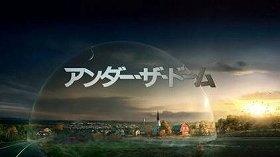 話題の「アンダー・ザ・ドーム」が日本上陸(c) 2013 CBS Studios Inc.