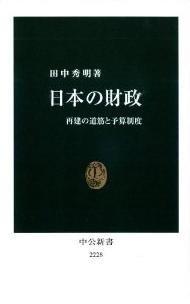 『日本の財政』