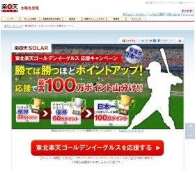 日本シリーズ優勝で100万ポイント山分け