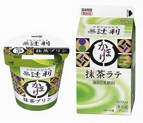 「辻利かほり抹茶プリン」(左)と「辻利かほり抹茶ラテ」(右)