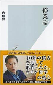 『修業論』(内田樹著、光文社新書)