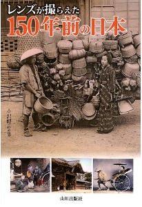 『レンズが撮らえた 150年前の日本』