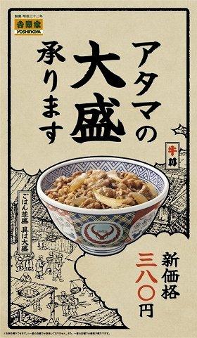「牛丼 アタマの大盛」380円