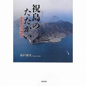 『祝島のたたかい』(山戸貞夫著、岩波書店)
