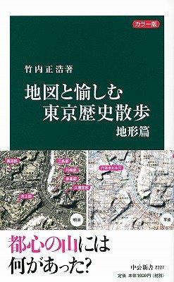 『地図と愉しむ東京散歩 地形篇』(竹内正浩著、中公新書)