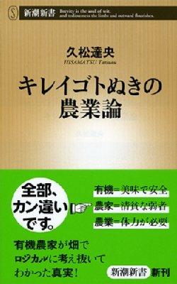 『キレイゴトぬきの農業論』(久松達央著、新潮新書)