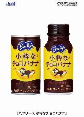 「バヤリース 小粋なチョコバナナ」