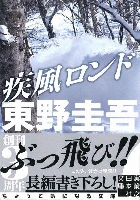 東野圭吾氏のミステリー新作『疾風ロンド』、文庫書下ろしに
