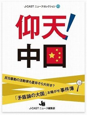 『『仰天!中国 反日暴動の活動家も蒼井そら大好き?「矛盾論の大国」お騒がせ事件簿』(J-CASTニュース編集部、ジェイ・キャスト)