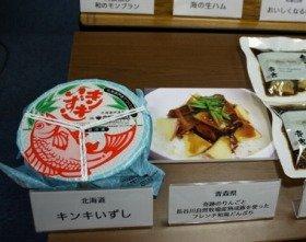 「ニッポンの美味しい食」が集結