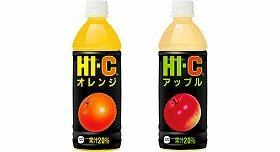 (左)「HI-C オレンジ」、(右)「HI-C アップル」