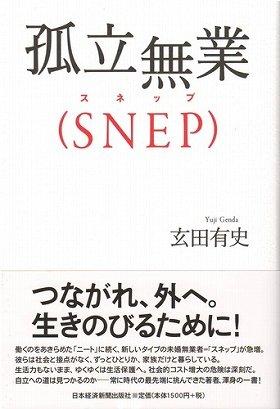 『孤立無業(SNEP)』(玄田有史著、日本経済新聞出版社)