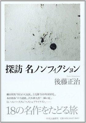 『探訪 名ノンフィクション』(中公公論新社)