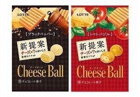 「チーズボール <ブラックペッパー> <トマトバジル>」