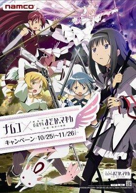 (C)Magica Quartet / Aniplex・Madoca Movie Project Rebellion (C)やおきん