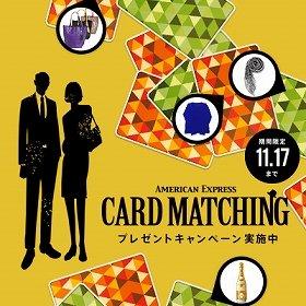 American Express Card Matchingを実施中だ