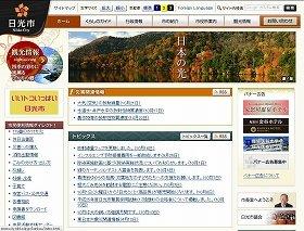 日光市のホームページ