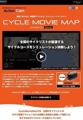 新感覚サイクルコースポータルサイト「Cycle Movie Map」