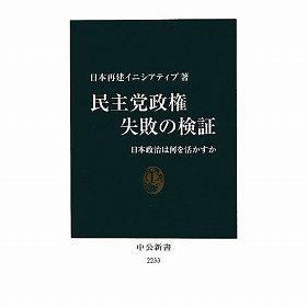 『民主党政権 失敗の検証』(日本再建イニシアティブ著、中公新書)