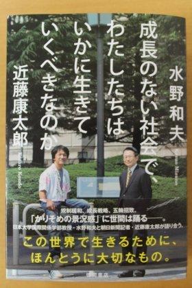 「成長のない社会で、わたしたちはいかに生きていくべきなのか」 水野和夫、近藤康太郎著 徳間書店 1400円+税