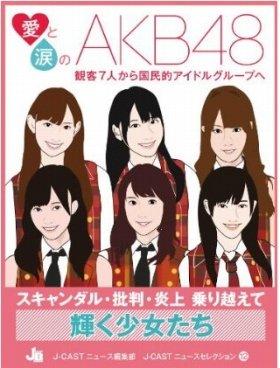 『愛と涙のAKB48 観客7人から国民的アイドルグループへ』(J-CASTニュース編集部、ジェイ・キャスト)