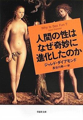 『人間の性はなぜ奇妙に進化したのか』