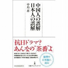 『中国人の誤解 日本人の誤解』(中島恵著、日経プレミアシリーズ)