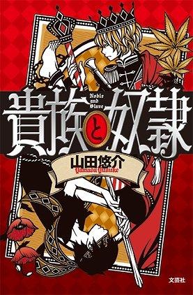 山田悠介『貴族と奴隷』(文芸社、1100円)