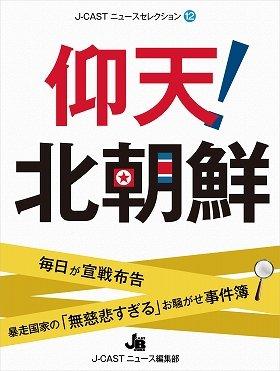 シリーズ第3弾の『仰天!北朝鮮』