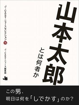 『山本太郎とは何者か』(J-CASTニュース編集部・著)