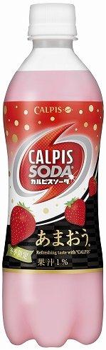 「カルピスソーダ」<あまおう>