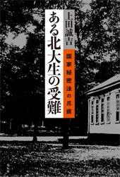 『ある北大生の受難』(上田誠吉著、花伝社)