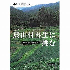 『農山村再生に挑む』(小田切徳美著、岩波書店)