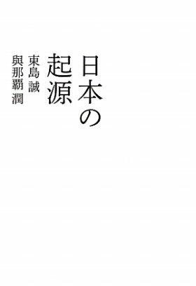 『日本の起源』