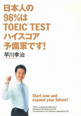 日本人の98%はTOEIC TEST ハイスコア予備軍です!