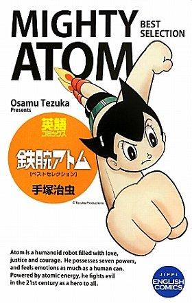 英語コミックス 鉄腕アトム