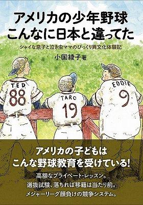 『アメリカの少年野球 こんなに日本と違ってた』(小国綾子著、径書房)