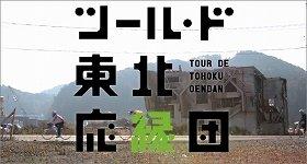Yahoo! JAPANが「ツール・ド・東北応縁団」を結成