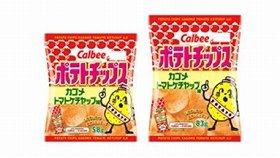 「ポテトチップス カゴメトマトケチャップ味」