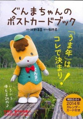 『ぐんまちゃんのポストカードブック』