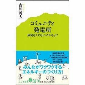 『コミュニティ発電所』(古屋将太著、ポプラ新書)