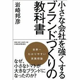 『小さな会社を強くするブランドづくりの教科書』(岩崎邦彦著、日本経済新聞出版社)