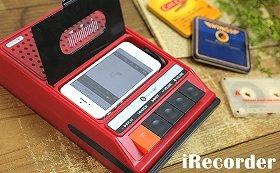 「iPhone用レコーダー型スピーカーiRecorder」