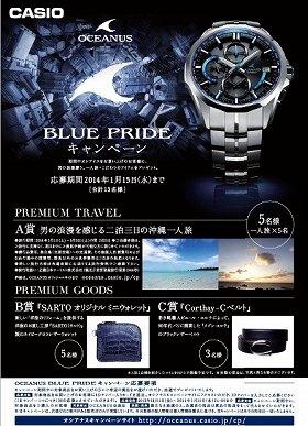 BLUE PRIDE キャンペーン