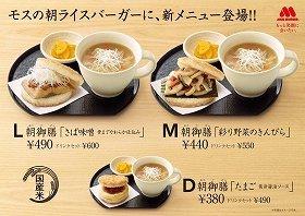 モスフードサービスが「新しい朝食の形」を提案