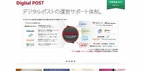 デジタルポストが「誕生日祝いに関する意識調査」発表